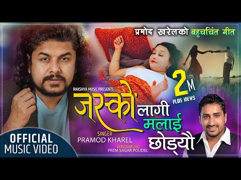 Watch Full  jasko lagi जसक ल ग म ल ई छ ड य by pramod kharel latest new aadhunik song 2016 2073 full hd HD Free Movie