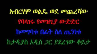 Tadias Addis: Abraham Wolde Last Speach Before his last Balageru Show