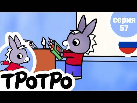 TPOTPO - Серия 57 - Тротро рисует
