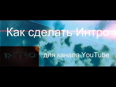 Как создать интро для канала в youtube