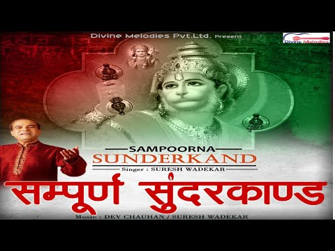 Sampoorna SunderKand  By Suresh Wadekar Part - 1