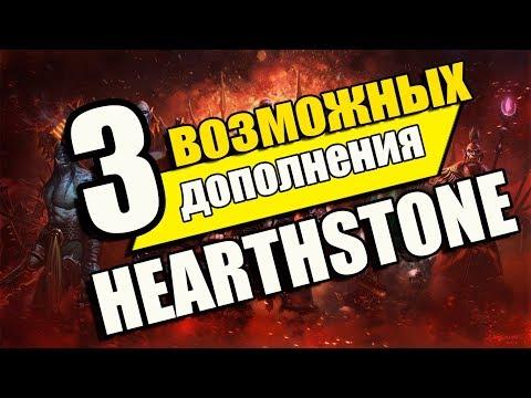 ТОП 3 Дополнений Hearthstone в 2018 году!