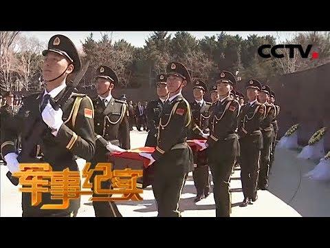 《軍事紀實》 20180402 烈士 歡迎回家——志願軍烈士遺骸歸國紀實 | CCTV軍事