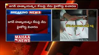 High Court to interrogate attack on YS Jagan