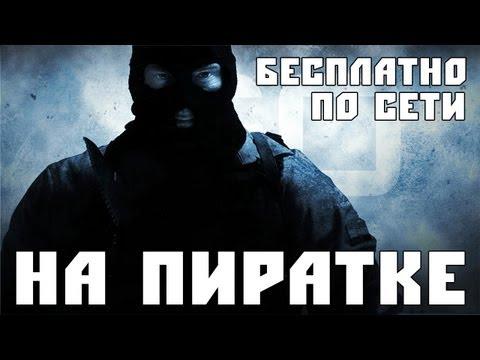 [НА ПИРАТКЕ] #3 - Counter Strike: Global Offensive