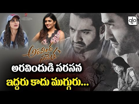 Aravinda Sametha Movie Latest Updates | JR NTR | Tollywood Latest Updates | Alo TV Channel