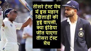 IND vs SA- के तीसरे मैच में भारत की तरफ से खेल सकता है यह दिग्गज खिलाड़ी.