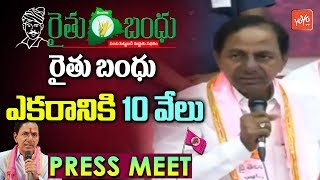 KCR Increases Rythu Bandhu Pathakam Amount | Telangana Bhavan | TRS Manifesto