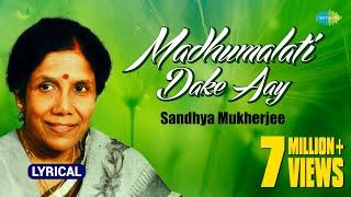Madhumalati Dake Aay with lyrics | মধুমালতী ডাকে আয় | Sandhya Mukherjee