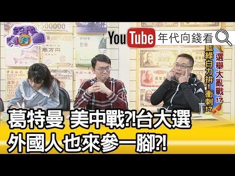 台灣-年代向錢看-20181019 葛特曼對柯改觀?!柯嗆恩將仇報?!影響?!