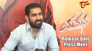 Yaman Movie Release Date Press Meet    Vijay Antony, Mia George, Thiagarajan