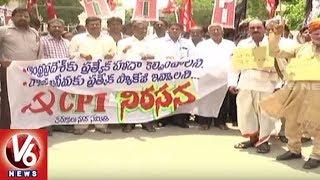 AP Pratyeka Hoda Sadhana Samithi Calls For Chalo Assembly | Vijayawada