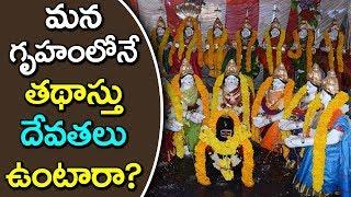 INTERESTING Facts About God You NEVER Know! | Devotional Updates in Telugu | VTube Telugu