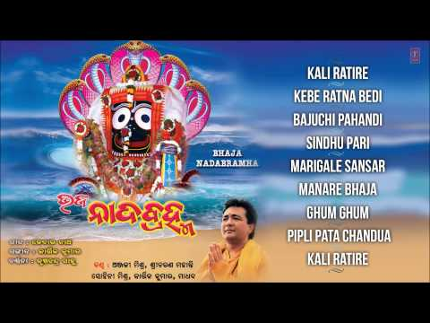 Bhaja Nadabramha Oriya Jagannath Bhajans Full Audio Songs Juke Box video