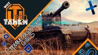 Обкатываем Grille 15 // WOT это танки [World of Tanks PS4/XBOX/Console]