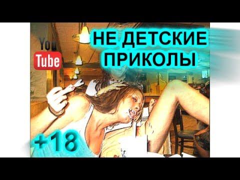 НЕ ДЕТСКИЕ ПРИКОЛЫ 18+   Лучшие приколы 2017 Июль #3