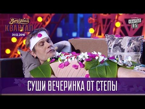 Суши вечеринка от Степы | Новогодний Квартал 2017