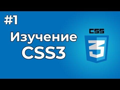 Изучение CSS/CSS3 | #1 - Вступительный урок по изучению языка CSS