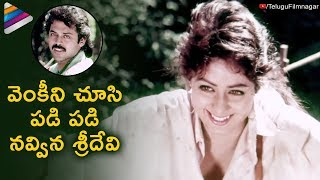 Sridevi Laughs at Venkatesh | Kshana Kshanam Telugu Movie | Brahmanandam | RGV | MM Keeravani