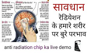 Modicare Anti radiation chip demo