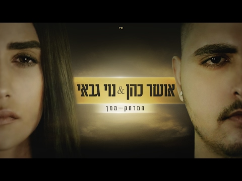 download lagu אושר כהן  נוי גבאי - המ� gratis