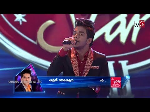 Dream Star Season 07 | Final 24 ( 01st Group ) Shalin Kaushalya ( 12 - 08 - 2017 )