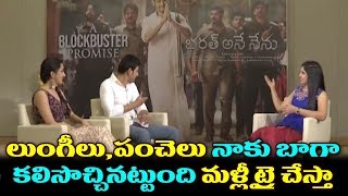 Mahesh Babu About Wearing Lungi | Bharat Ane Nenu | Kiara Advani | Koratala Siva | Top Telugu Media