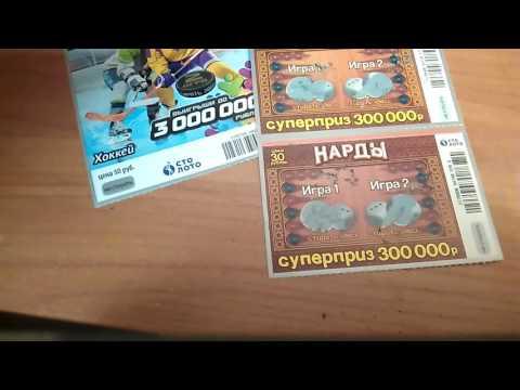 sportloto-samiy-krupniy-viigrish