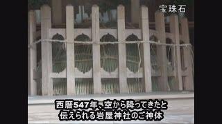 東峰村観光ビデオ(日本語版)
