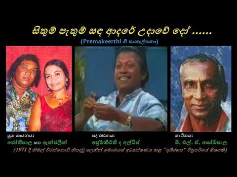 Sithum Pathum Sanda Adare - සිතුම් පැතුම් සඳ ආදරේ video