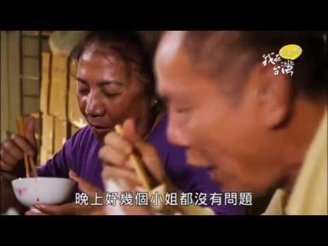 台灣-我在台灣 你好嗎