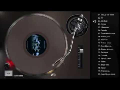 Дискография Океана Эльзы Избранное CD диск номер 1