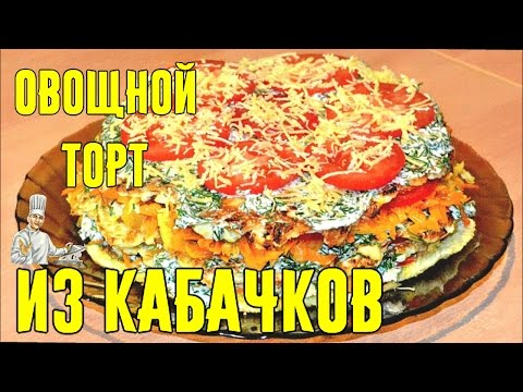 Кабачковый торт с сыром, помидорами и морковью