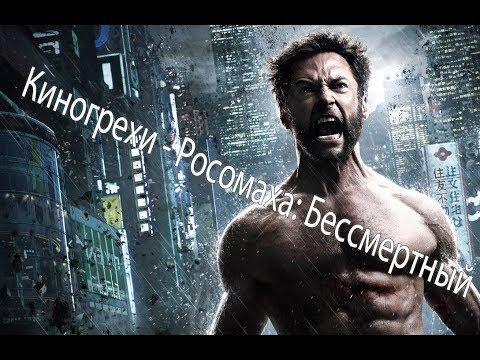 Киногрехи: Росомаха: Бессмертный