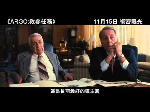 《ARGO:救參任務》 60秒港版電視廣告#1 - 一個不能少篇
