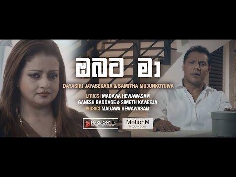 Obata Ma Amathaka Una   Dayasiri & Samitha - 4K