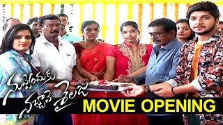 Anupama Arts Nuvendhuku Nachave Sailaja Movie Opening