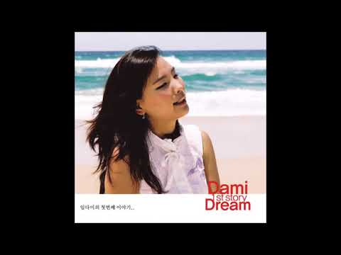 Dami Im (임다미) - 06 Song To You (from debut album Dream)