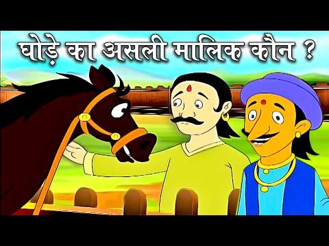 Akbar Birbal Hindi Animated Story, Ghode Ka Asli Malik Kaun? - Part 23 video