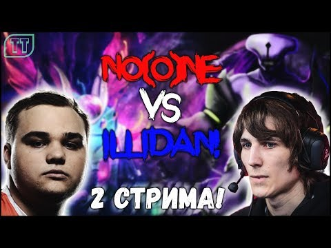 НУН ПОПАЛСЯ ПРОТИВ ИЛЛИДАНА В ПАБЛИКЕ! 2 СТРИМА! NO[O]NE VS ILLIDAN! TOP7 VS TOP1