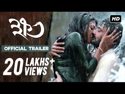 Khawto | Official Trailer (A) | Prosenjit Chatterjee | Paoli Dam | Raima Sen | 2016