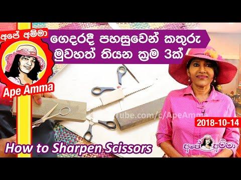 ✔ගෙදරදී පහසුවෙන් කතුරු මුවහත් තියන ක්රම 3ක් How to Sharpen Scissors by Apé Amma