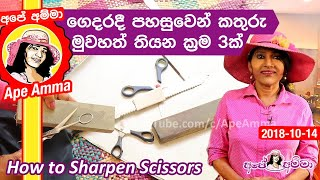 How to Sharpen Scissors