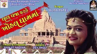 ALPA PATEL લાલ ધજા ફરકે ખોડલ ધામમાં | New Gujarati Song 2018 | FUL AUDIO | RDC Gujarati