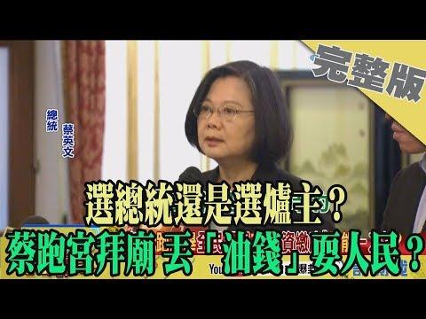台灣-大政治大爆卦-20191210 2/2 選總統還是選爐主? 蔡跑宮拜廟 丟「油錢」耍人民?