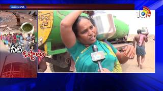 Water Crisis in Andhra Pradesh During Winter Season  Special Story