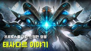 """프로토스의 진정한 영웅 - """"태사다르"""" 이야기"""