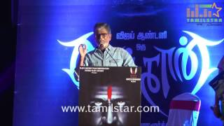 Saithan Movie Audio Launch