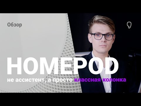 Эй, Сири, зачем нам Apple Homepod?