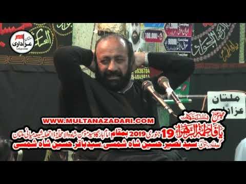 Allama Muhammad Abbas Qummi I Majlis 19 Jan 2019 | Imam Bargah Syed Momin Shah Shia Miani Multan I